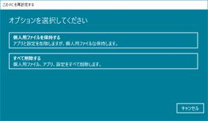 Windows10のリフレッシュ(クリーンインストール)