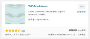 WordPressにMarkdownを導入する