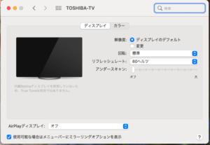 MacBookをクラムシェルモードで使用したときのディスプレイ調整方法